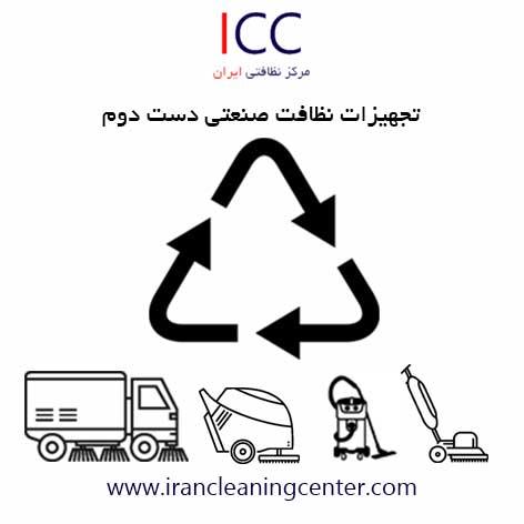 تجهیزات نظافت صنعتی دست دوم