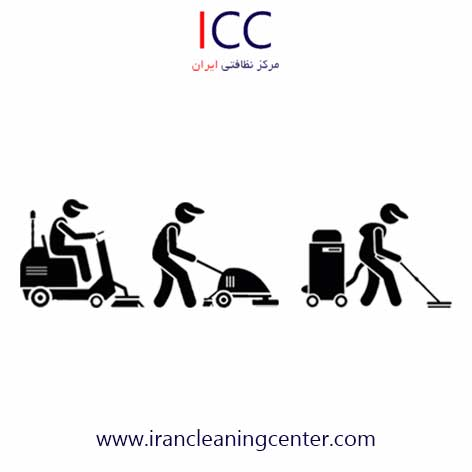 ماشین آلات نظافت صنعتی