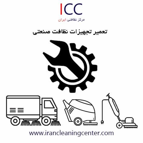 تعمیر تجهیزات نظافت صنعتی