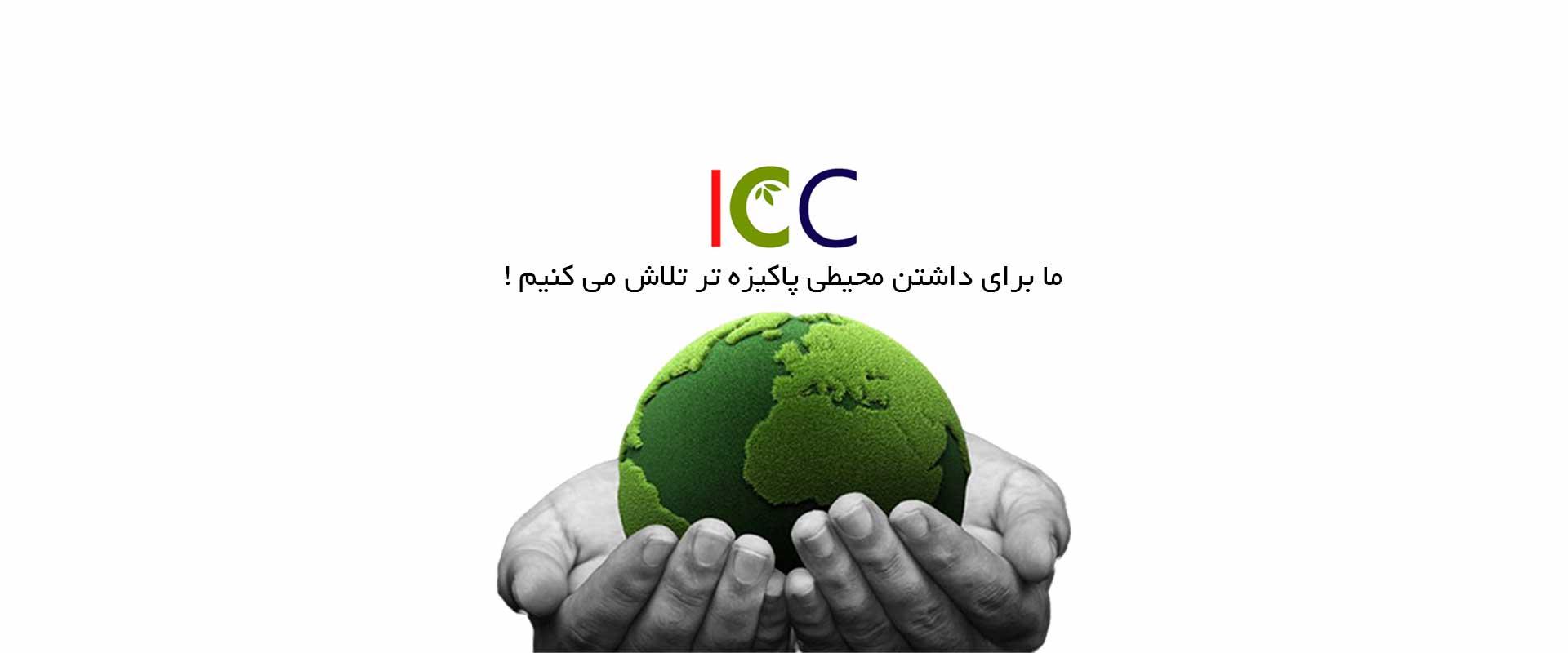 مرکز نظافتی ایران برای محیط پاکیزه تر