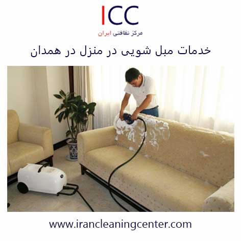 خدمات مبل شویی در منزل در همدان
