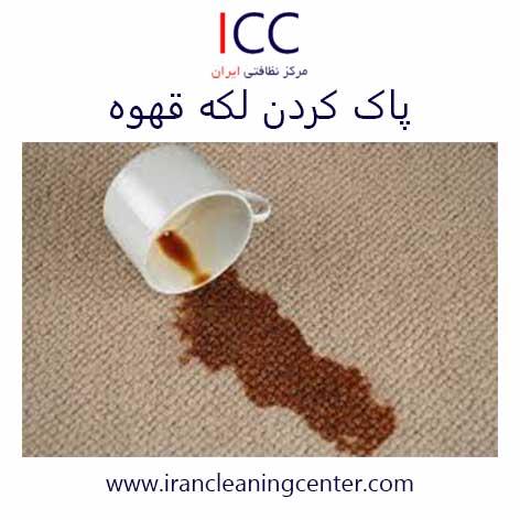 پاک کردن لکه قهوه