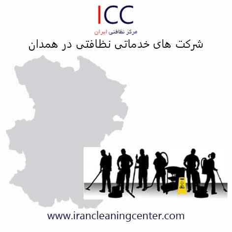 شرکت خدماتی نظافتی در همدان