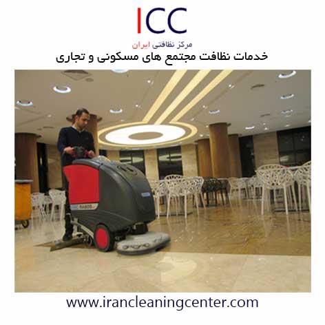 خدمات نظافت مجتمع های مسکونی و تجاری