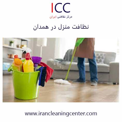 نظافت منزل در همدان