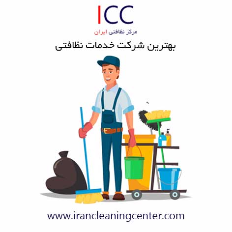 بهترین شرکت خدمات نظافتی