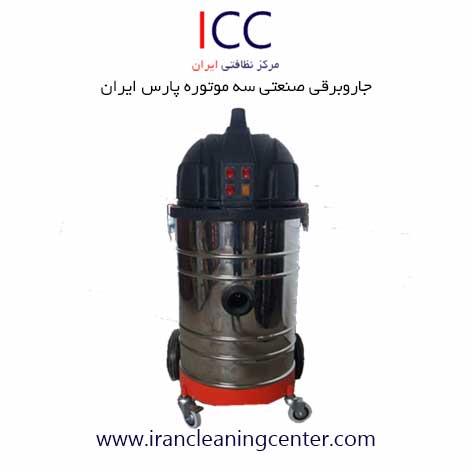 جاروبرقی صنعتی سه موتوره پارس ایران