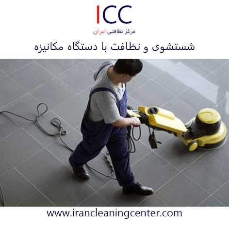 شستشوی و نظافت با دستگاه مکانیزه