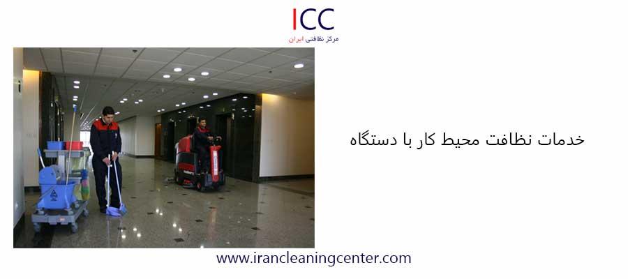 خدمات نظافت محیط کار با دستگاه