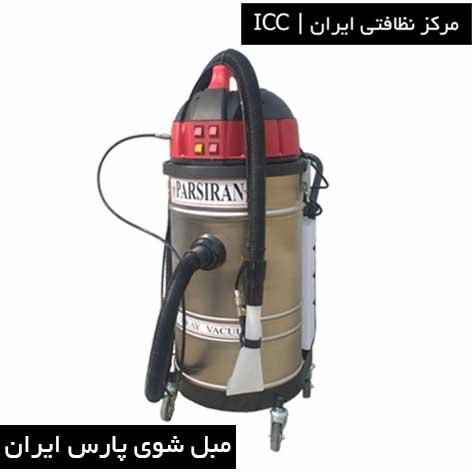 مبل شور صنعتی سه موتوره پارس ایران