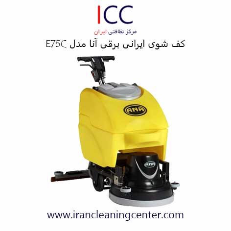 کف شوی ایرانی برقی آنا مدل E75C