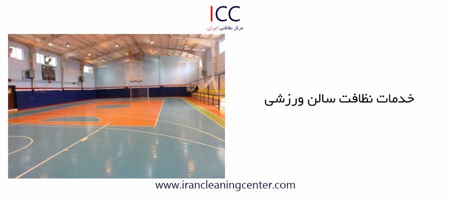 خدمات نظافت سالن ورزشی