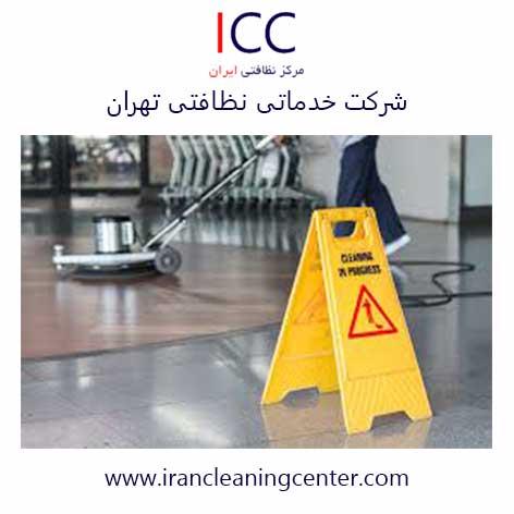 شرکت خدماتی نظافتی تهران مرکز نظافتی ایران