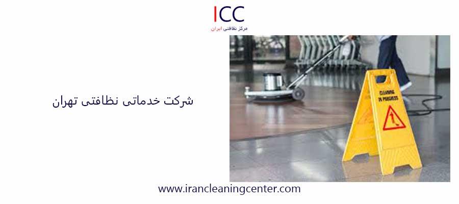 شرکت خدماتی نظافتی تهران