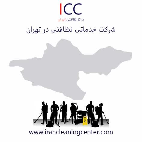 شرکت خدماتی نظافتی در تهران