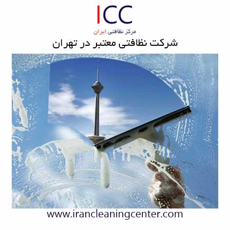 شرکت نظافتی معتبر در تهران