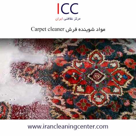 مواد شوینده فرش carpet cleaner