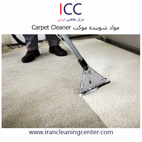 مواد شوینده موکت carpet cleaner