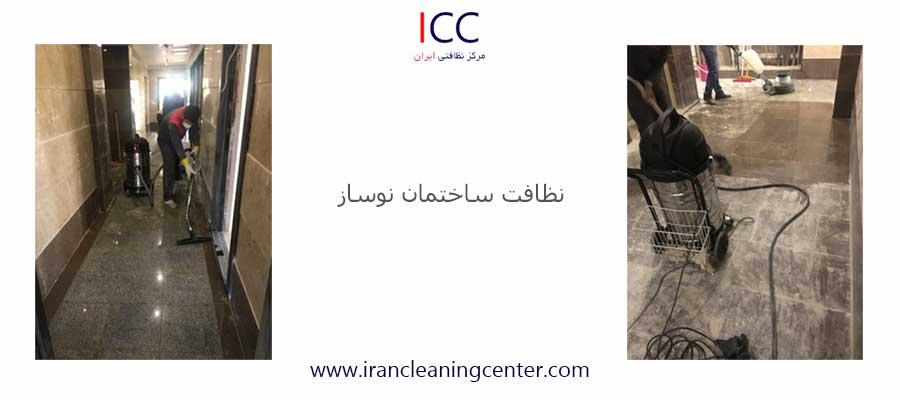 نظافت ساختمان نوساز مرکز نظافتی ایران