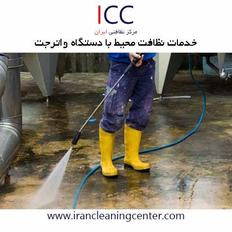 خدمات نظافت محیط با دستگاه واترجت