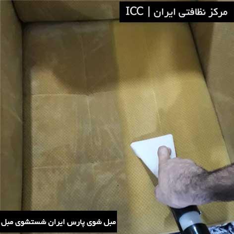 مبل شوی پارس ایران شستشوی مبل