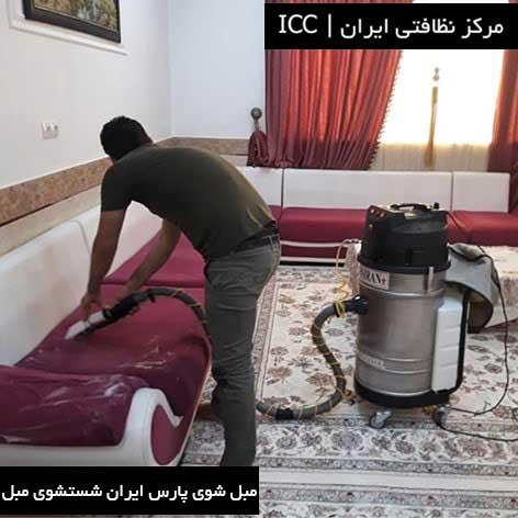 مبل شوی پارس ایران شستشو مبل