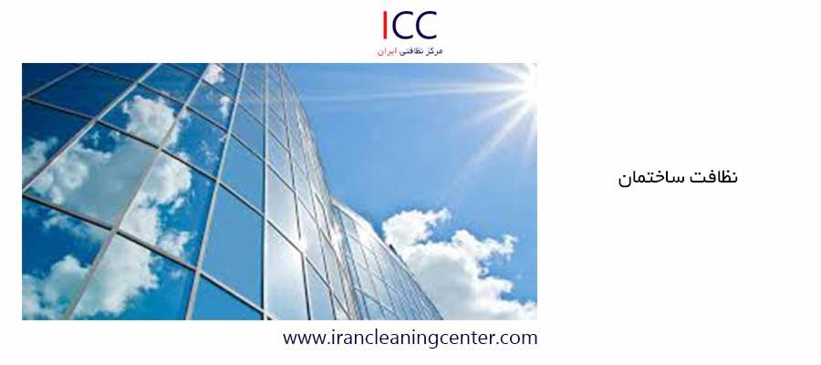 نظافت ساختمان مرکز نظافتی ایران