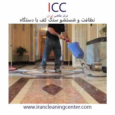 نظافت و شستشو سنگ کف با دستگاه