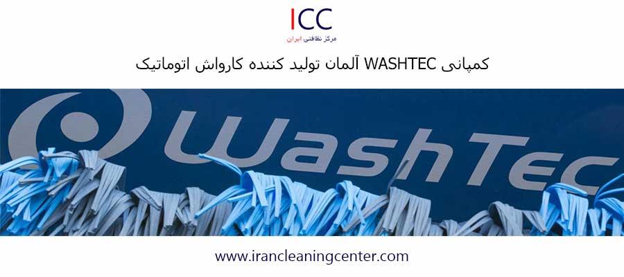 کمپانی WASHTEC آلمان تولید کننده کارواش اتوماتیک