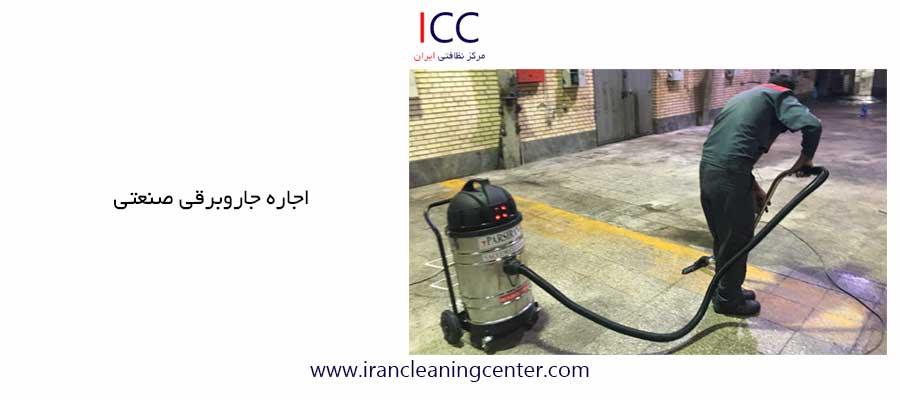 اجاره جاروبرقی صنعتی مرکز نظافتی ایران