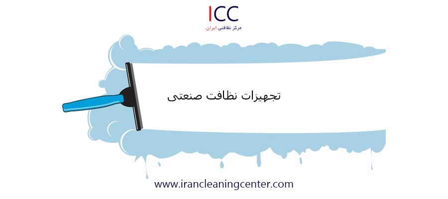 تجهیزات نظافت صنعتی مرکز نظافتی ایران