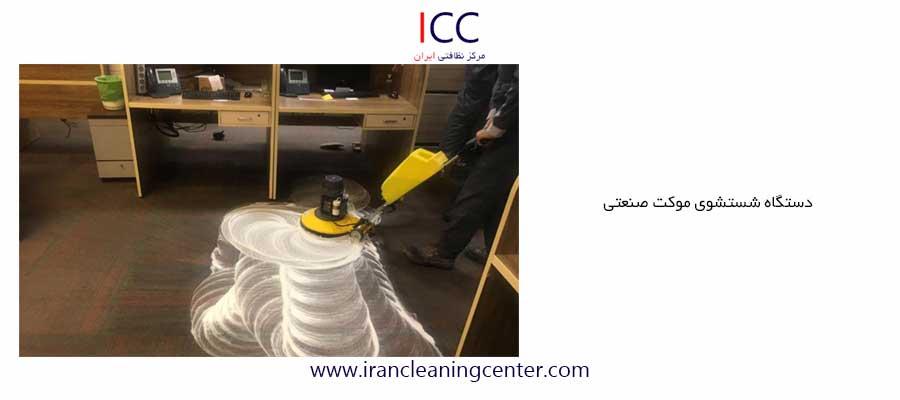 دستگاه شستشوی موکت صنعتی مرکز نظافتی ایران
