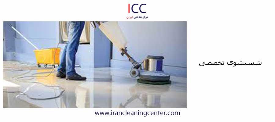 شستشوی تخصصی مرکز نظافتی ایران