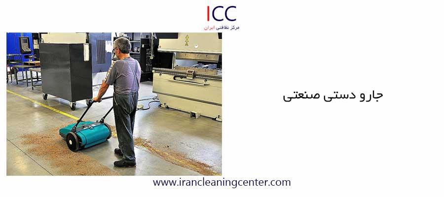 جارو دستی صنعتی مرکز نظافتی ایران
