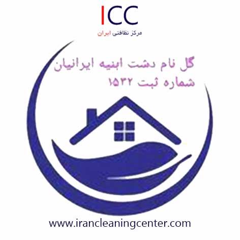 شرکت خدماتی گل نام دشت ابنیه ایرانیان مرکز نظافتی ایران