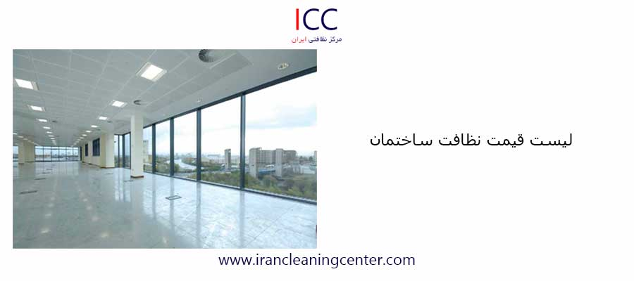 لیست قیمت نظافت ساختمان مرکز نظافتی ایران