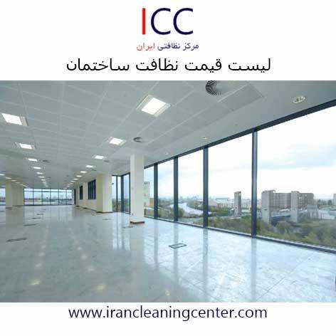لیست قیمت نظافت ساختمان