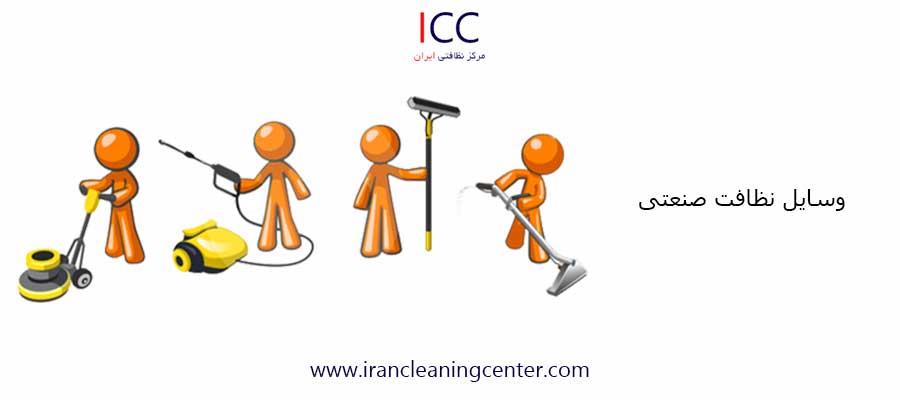 وسایل نظافت صنعتی مرکز نظافتی ایران