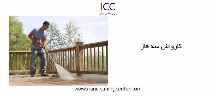 کارواش سه فاز مرکز نظافتی ایران