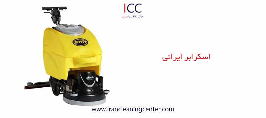 اسکرابر ایرانی مرکز نظافتی ایران