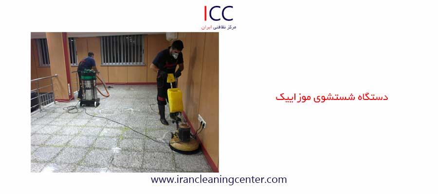 دستگاه شستشوی موزاییک مرکز نظافتی ایران