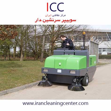 سوییپر سرنشین دار مرکز نظافتی ایران