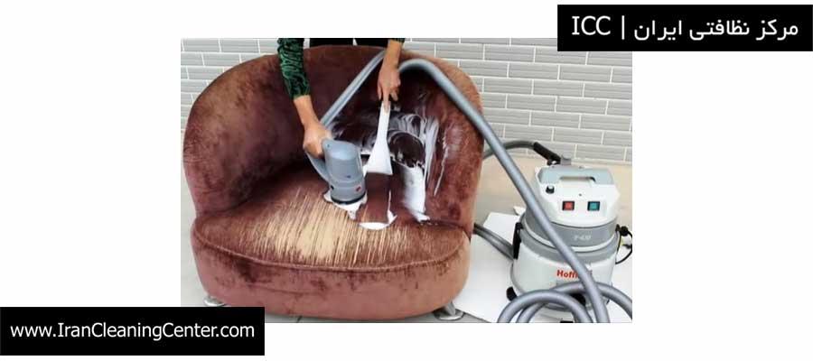 روش شستشوی مبل
