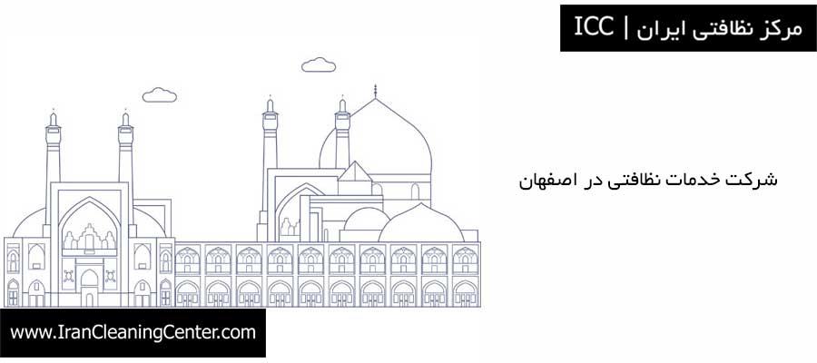 خدمات نظافت صنعتی در اصفهان مرکز نظافتی ایران ICC