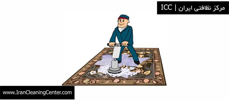 فرش شور مرکز نظافتی ایران