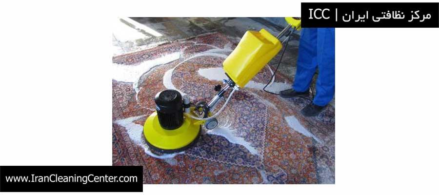 فرش شوی دستی مرکز نظافتی ایران