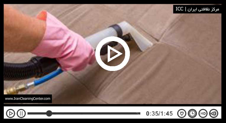 ویدئوهای مبل شوی 3 موتوره اسپری مکش