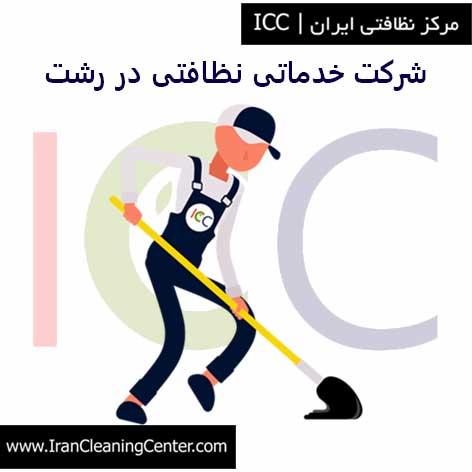 شرکت خدماتی نظافتی در رشت