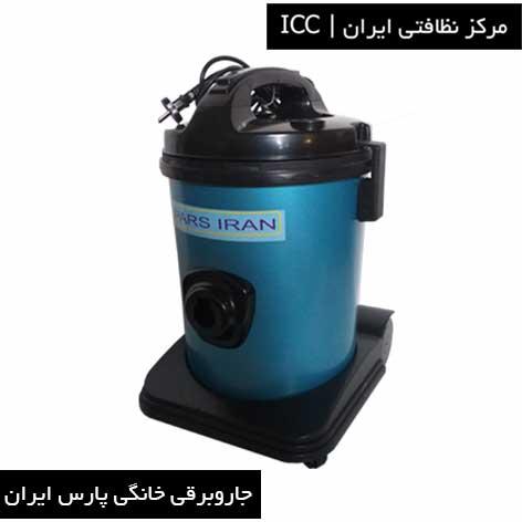 جاروبرقی خانگی پارس ایران