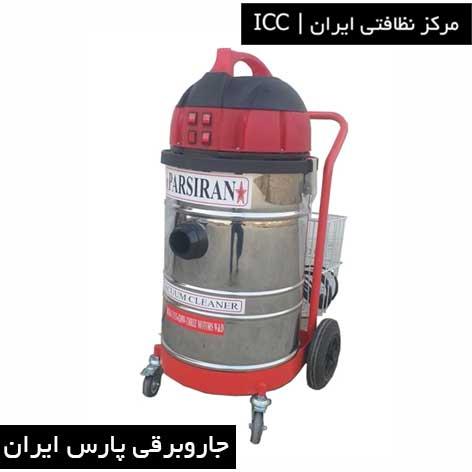 جاروبرقی سطلی پارس ایران سه موتوره مرکز نظافتی ایران